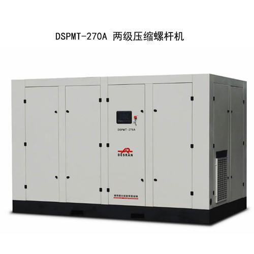 德斯兰200KW双级压缩空压机