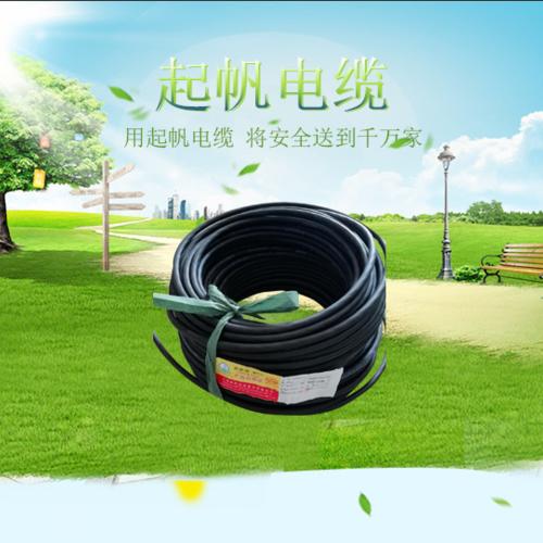橡套软电缆