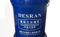 德斯兰压缩机专用冷却液