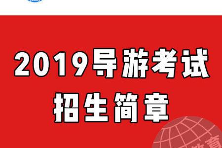 2019年导游培训招生简章