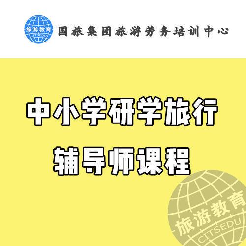 中小学研学旅行辅导师课程