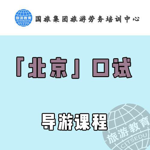 「北京」口试课程