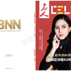 中国海外新闻社刊物第一期