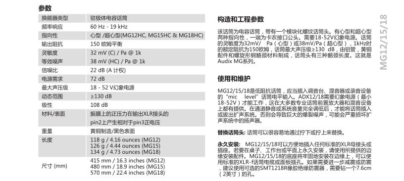 Audix MG12鹅颈话筒