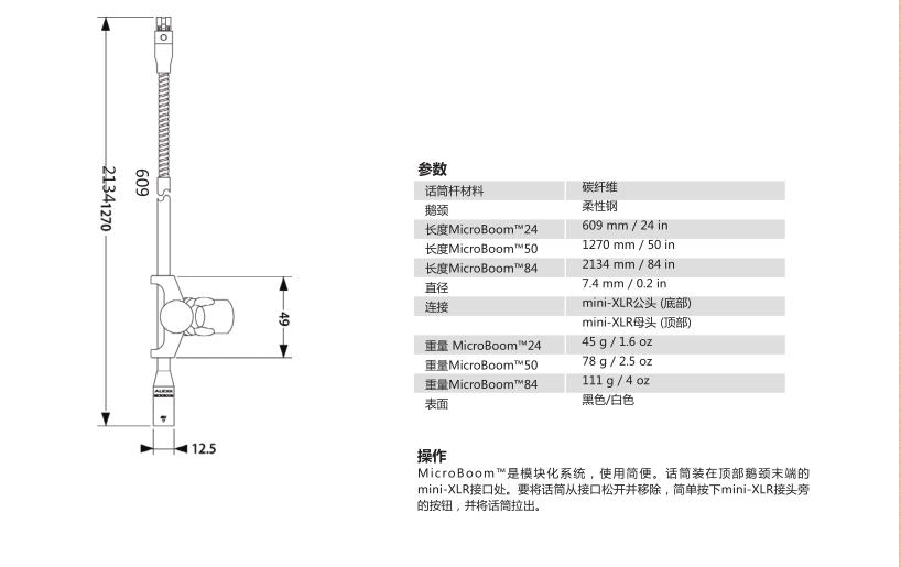 Audix MicroBoom™ 立杆话筒