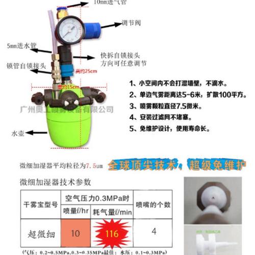 二流体超微细加湿器安装