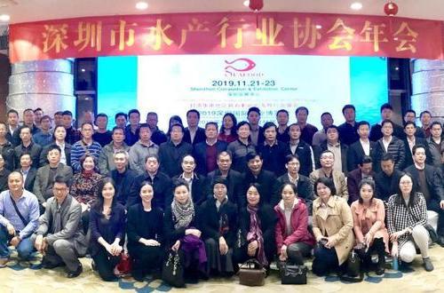 2019深圳国际渔业博览会应邀参加主办单位年会