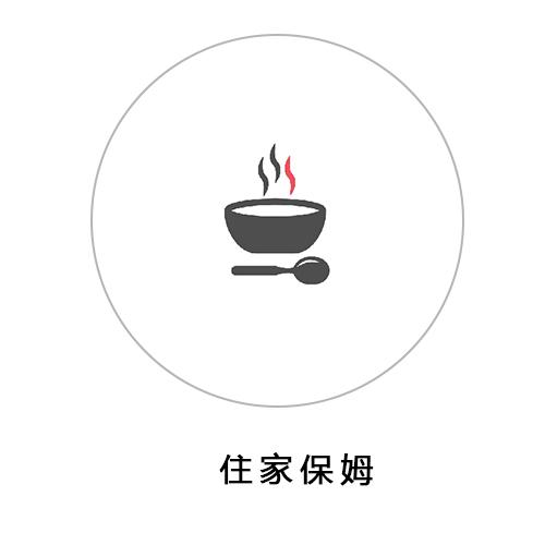 上海住家保姆,上海保姆,上海,上海月嫂,上海月嫂培训,上海育婴师,上海催乳