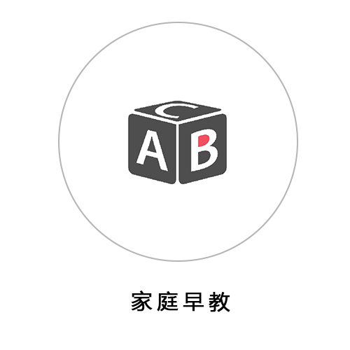 上海家庭服务,上海家庭早教,上海家庭,上海月嫂