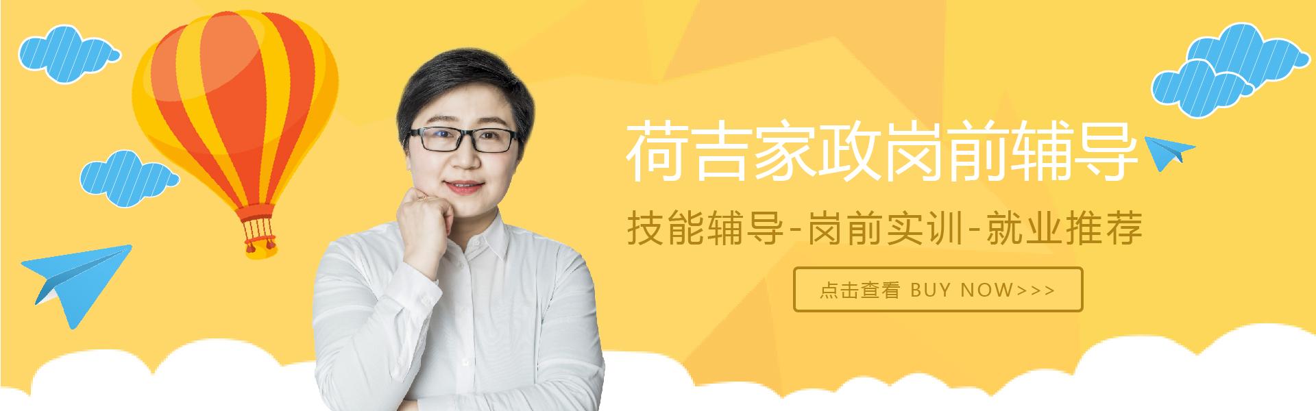 上海家政服务,上海月嫂培训,上海月嫂