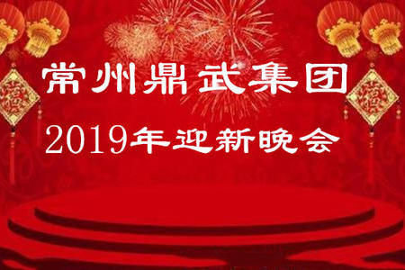 常州鼎武集團舉辦迎新春晚會