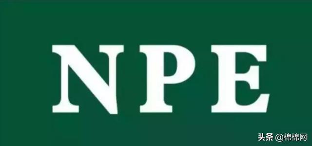 纺织老板注意:欧盟各成员国投票已通过在纺织品中禁用NPE!