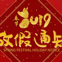 林音实业|春节放假时间通知!