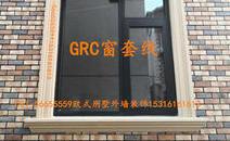 欧式GRC构件