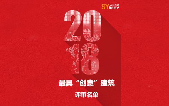 """揭晓岁友空间2018本年度最具""""创意建筑""""最终评选名单"""