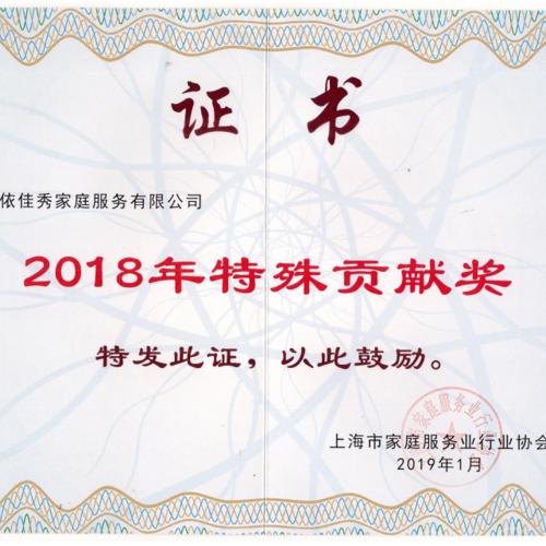 乖乖格隆地咚,俺依佳秀2019年新春辣么的獎!