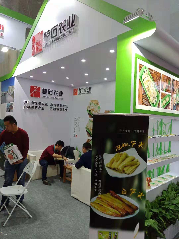 CFBE CHINA 2018第九届中国(上海)国际餐饮食材博览会.pdf