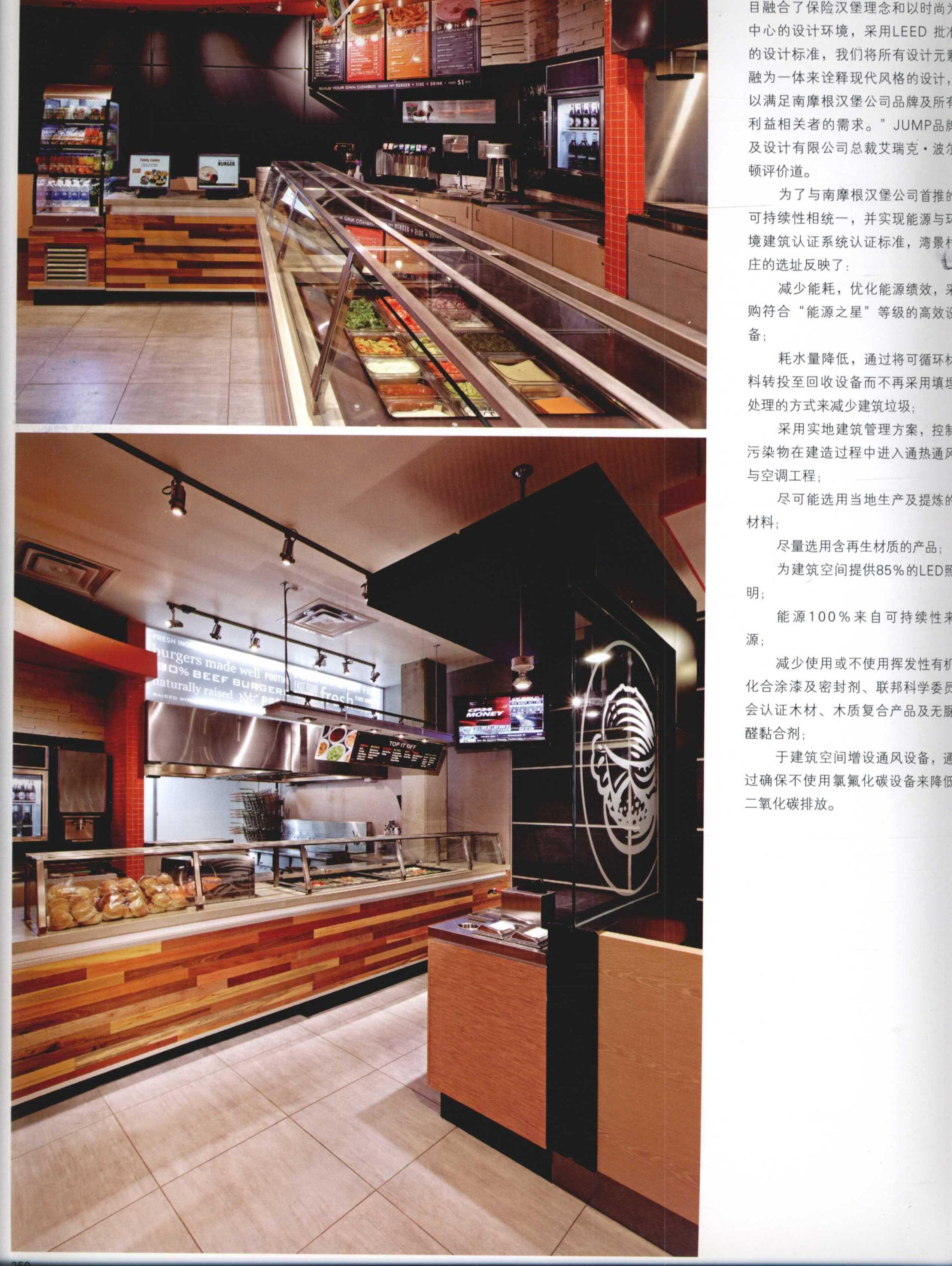 2012全球室内设计年鉴  餐饮_Page_343.jpg