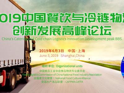 中國餐飲冷鏈大會