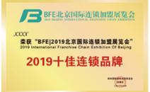 关于开展BFE|2019年北京国际连锁加盟展览会奖项评选活动的通知