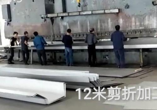 12米剪折.jpg