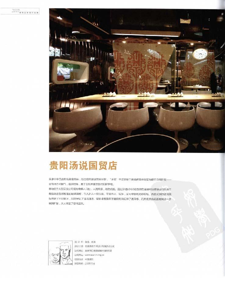 2010餐饮空间设计经典_Page_292.jpg