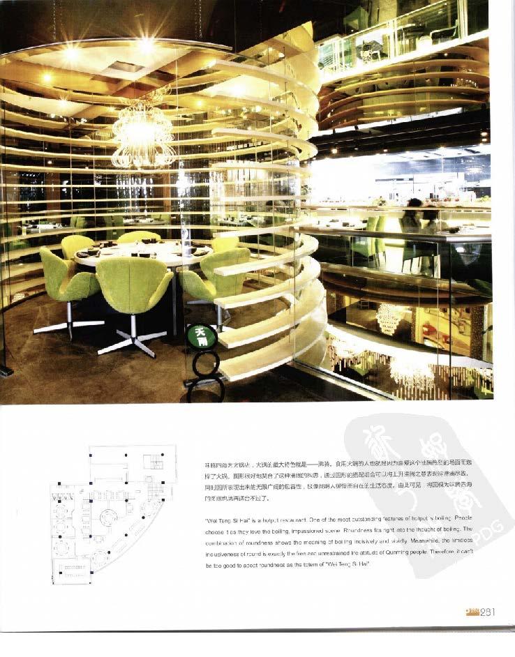 2010餐饮空间设计经典_Page_285.jpg