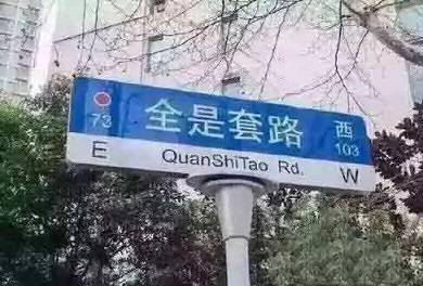 """""""套路""""英文怎么说?一言不合就飚英语……"""
