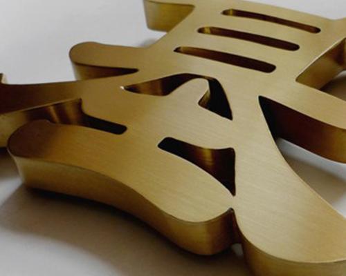 黄铜拉丝字