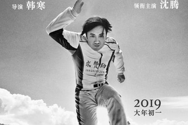 春节档电影好戏连台 青年电影人正成长为中坚力量