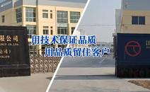 江苏沪申钛白科技有限公司_重大历史