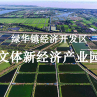 上海绿化影达文体新经济产业园