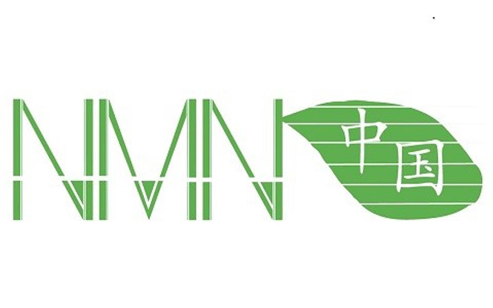 一文读懂NMN