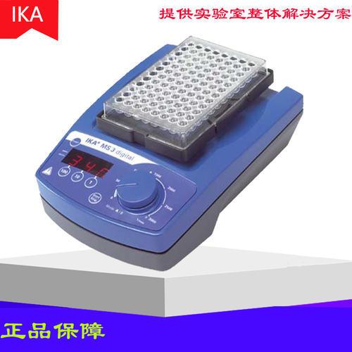 德国IKA艾卡MS3 Basic 旋涡混匀器基本型/ 圆周振荡摇床