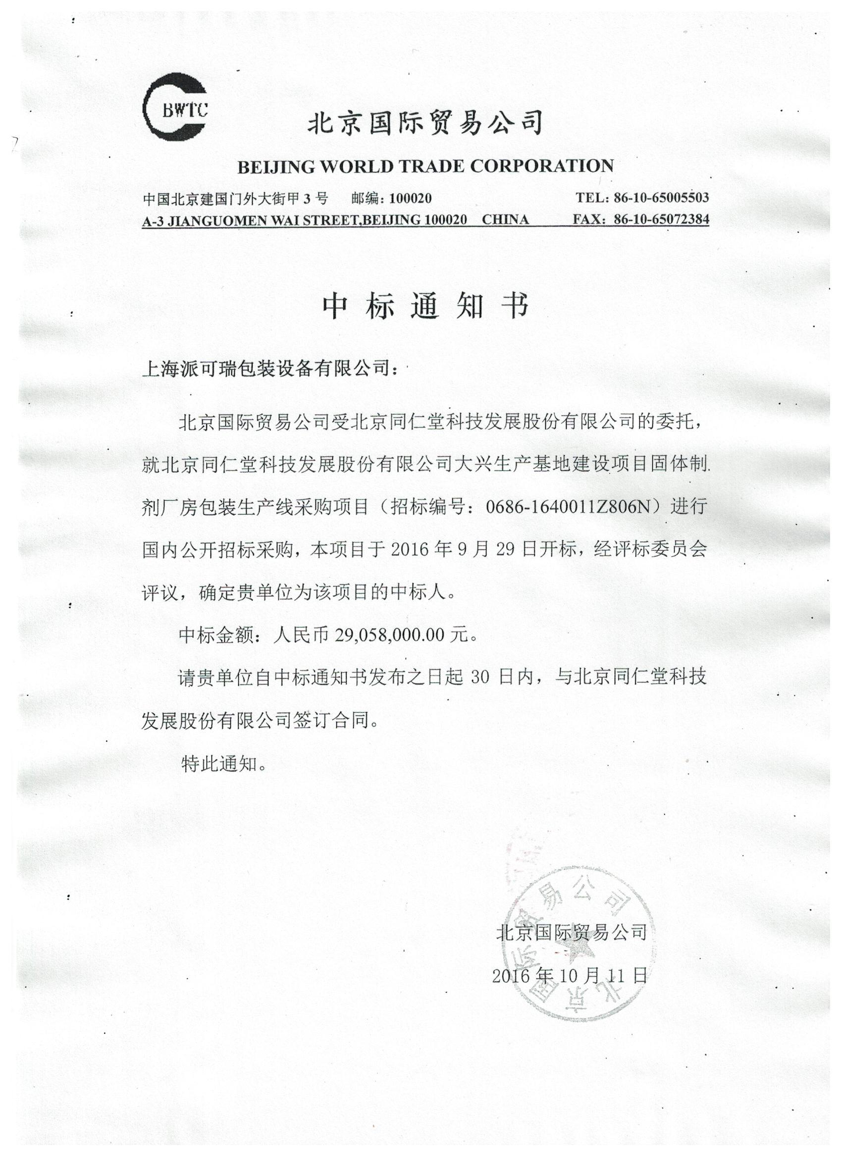 北京同仁堂中标通知书(1).jpeg