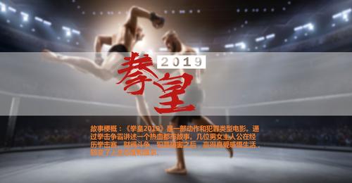 拳皇2019