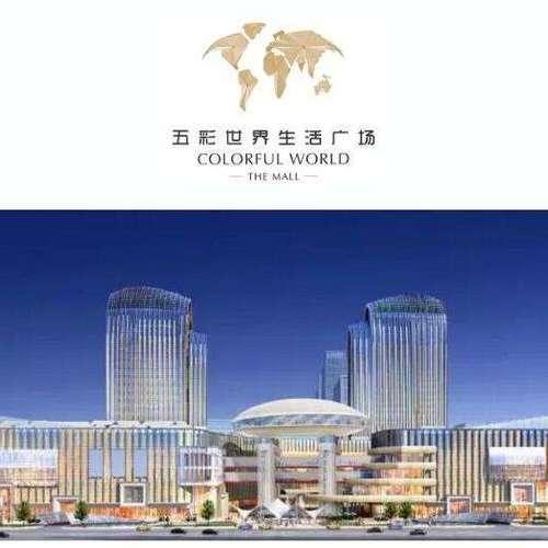 扬州五彩世界生活广场
