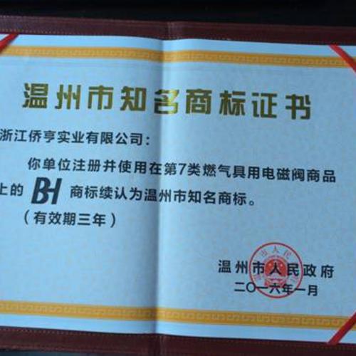 侨亨实业公司BH商标被续评为温州知名商标和乐清产品