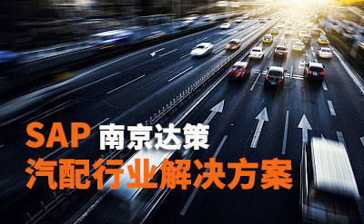 SAP汽配行業解決方案.jpg