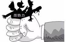 新北区组织开展为期三年的扫黑除恶专项斗争(上)