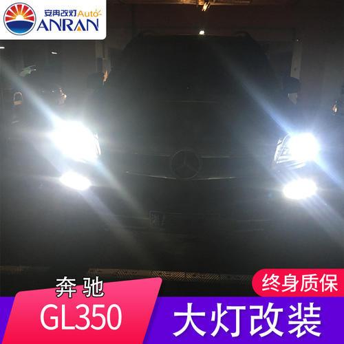 奔驰 GL350大灯升级