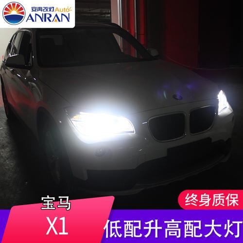 宝马X1升级原装高配大灯