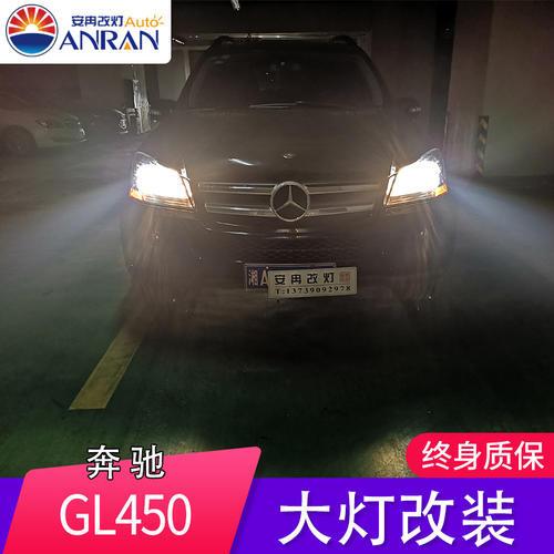 奔驰 GL450灯光升级