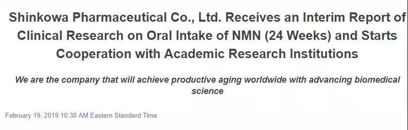 NMN临床期.jpg