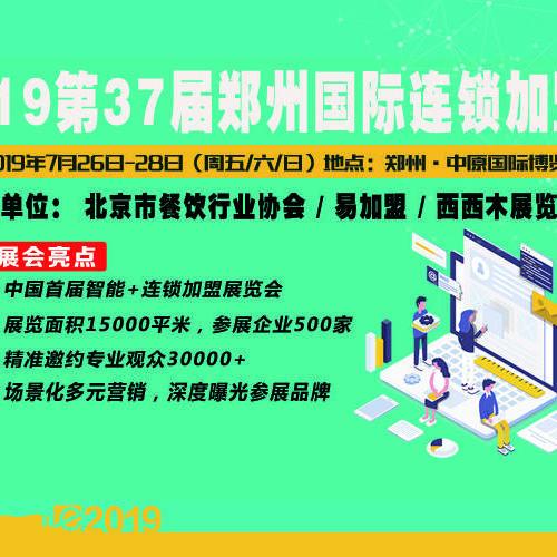 2019第37届河南郑州国际连锁加盟展览会