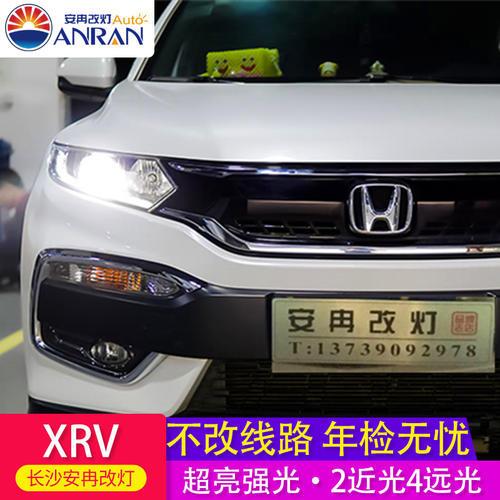 本田 XRV改灯