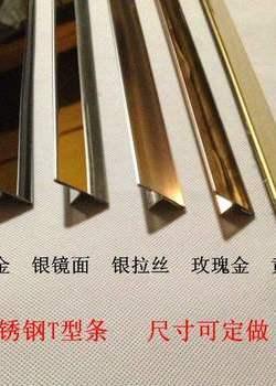 定制不锈钢装饰条