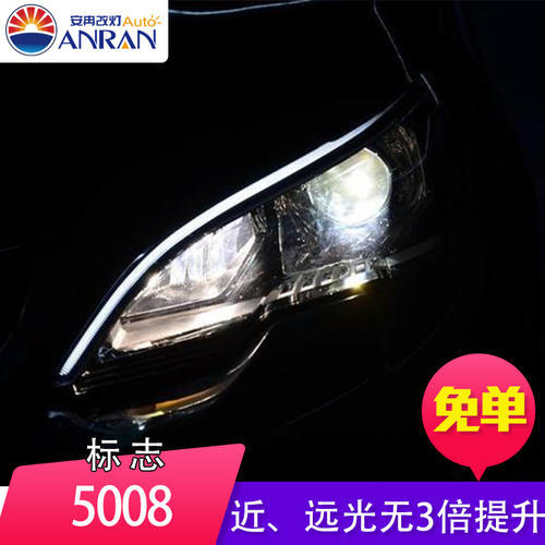 标志5008大灯升级