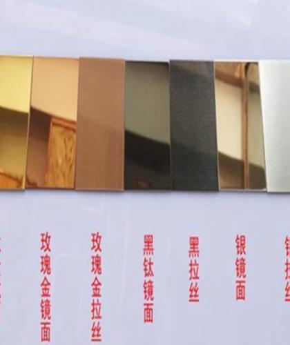 不锈钢板材镀钛