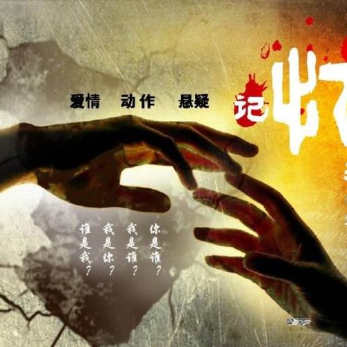 電影《記憶拼圖》一場人性和理性的巔峰對決